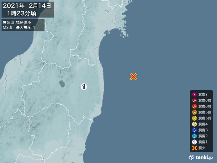 地震情報(2021年02月14日01時23分発生)