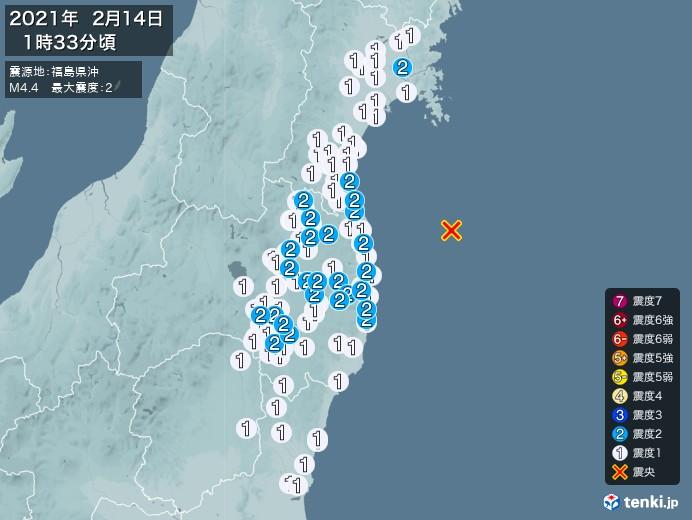 地震情報(2021年02月14日01時33分発生)