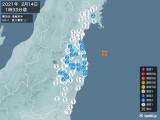 2021年02月14日01時33分頃発生した地震
