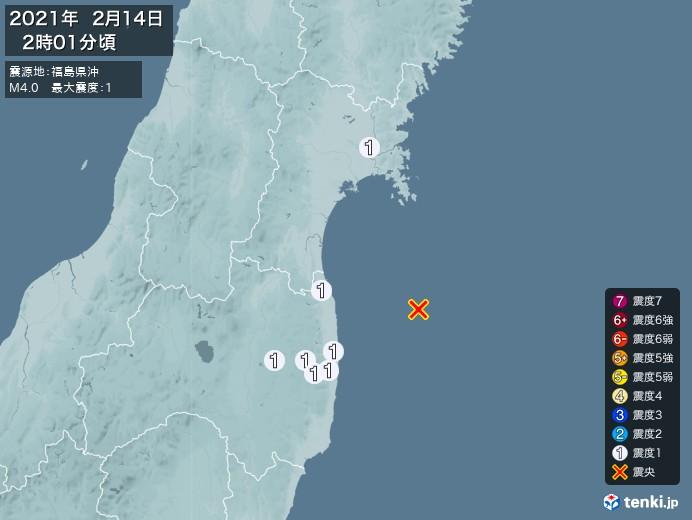 地震情報(2021年02月14日02時01分発生)