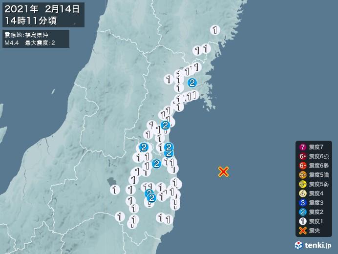 地震情報(2021年02月14日14時11分発生)