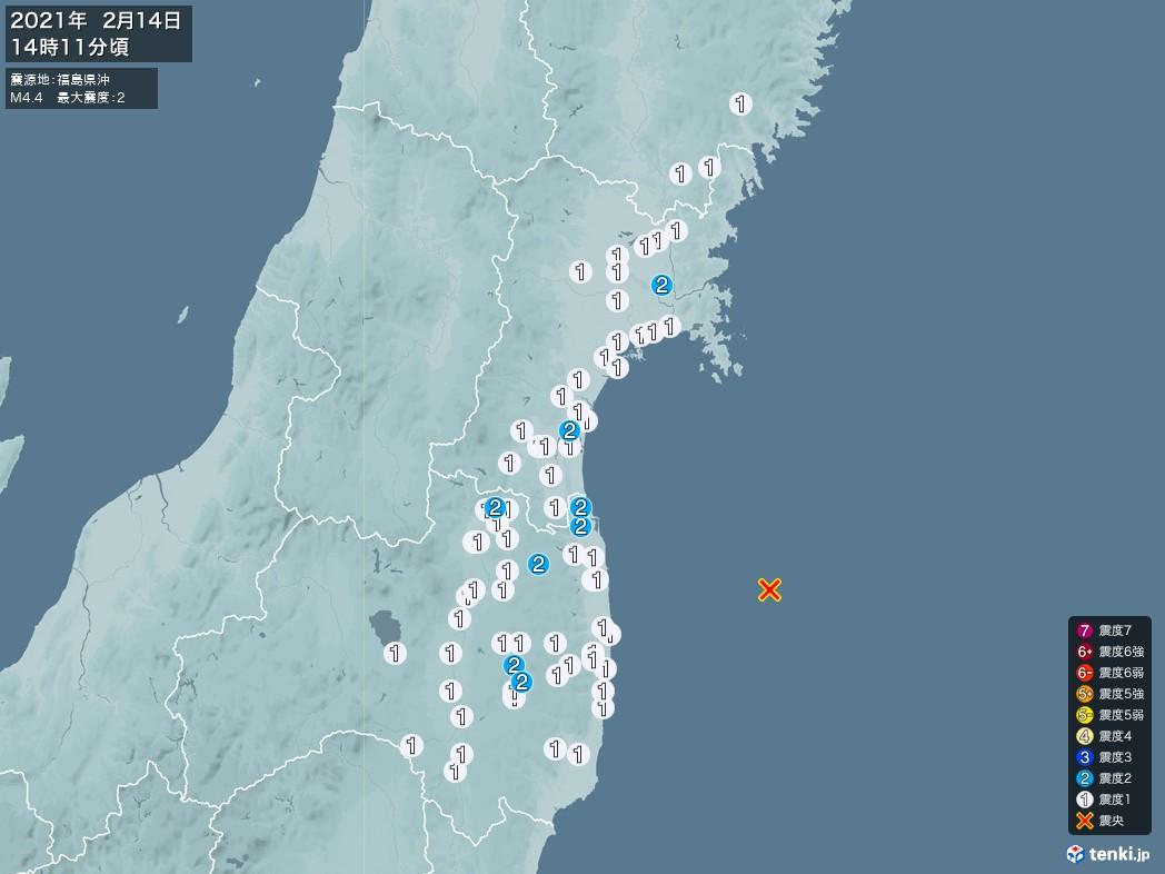地震情報 2021年02月14日 14時11分頃発生 最大震度:2 震源地:福島県沖(拡大画像)