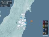 2021年02月14日14時54分頃発生した地震