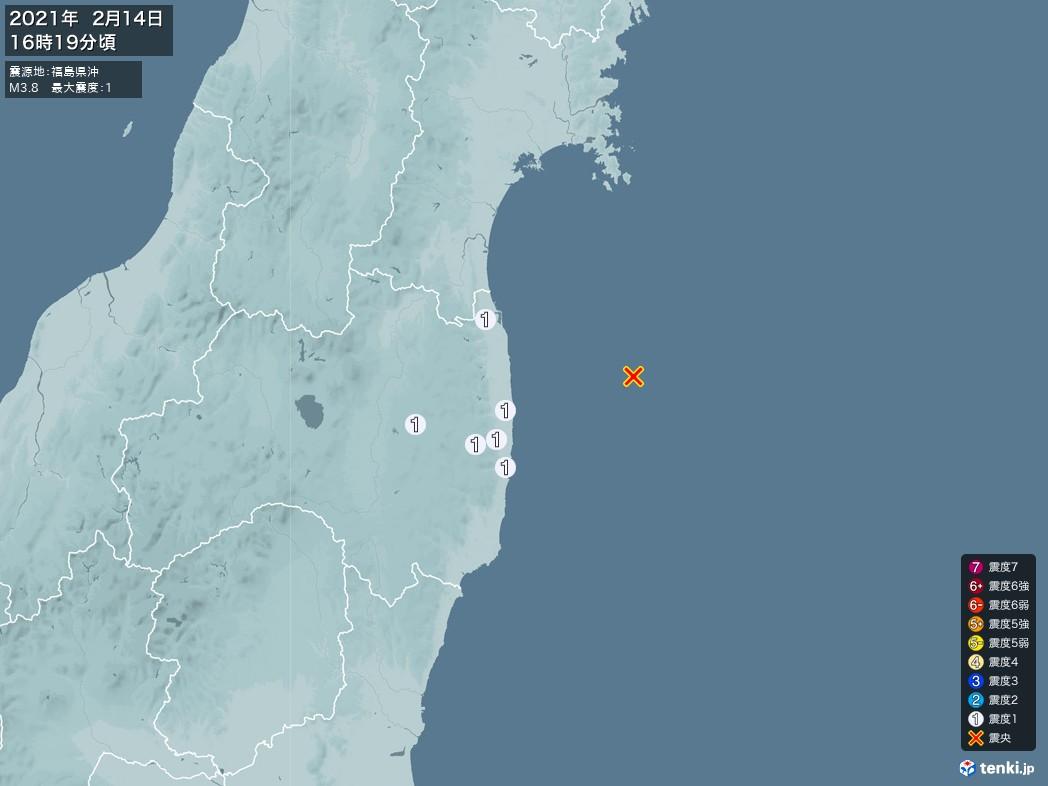 地震情報 2021年02月14日 16時19分頃発生 最大震度:1 震源地:福島県沖(拡大画像)