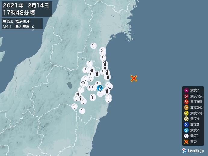 地震情報(2021年02月14日17時48分発生)