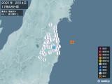 2021年02月14日17時48分頃発生した地震