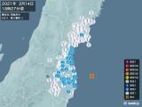 2021年02月14日18時27分頃発生した地震