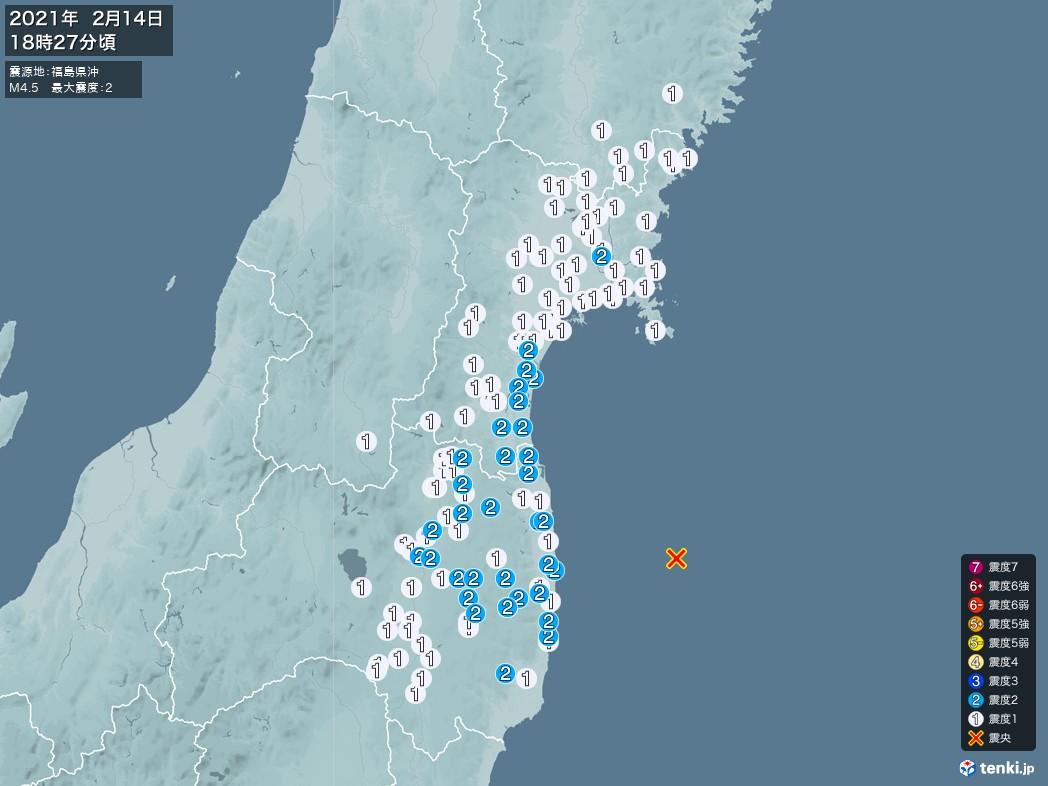地震情報 2021年02月14日 18時27分頃発生 最大震度:2 震源地:福島県沖(拡大画像)