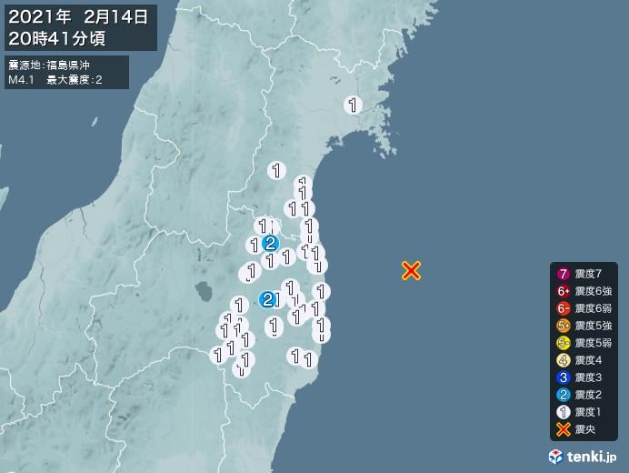 地震情報(2021年02月14日20時41分発生)