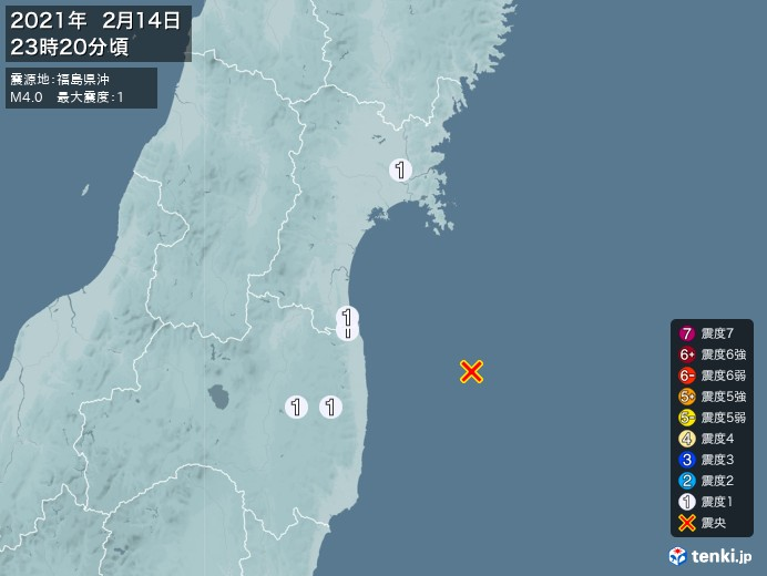 地震情報(2021年02月14日23時20分発生)