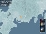 2021年02月15日04時03分頃発生した地震
