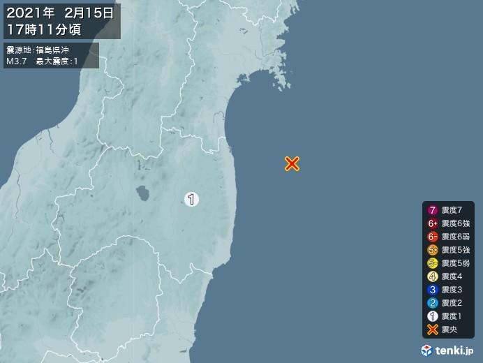 地震情報(2021年02月15日17時11分発生)