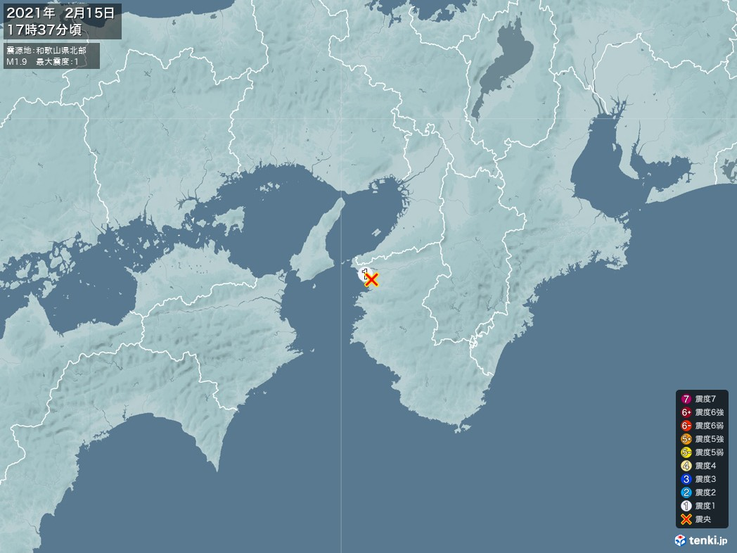 地震情報 2021年02月15日 17時37分頃発生 最大震度:1 震源地:和歌山県北部(拡大画像)