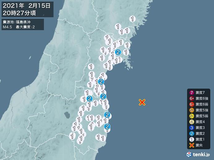 地震情報(2021年02月15日20時27分発生)