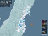 2021年02月15日21時00分頃発生した地震