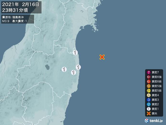 地震情報(2021年02月16日23時31分発生)