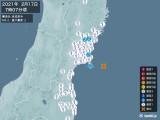 2021年02月17日07時07分頃発生した地震