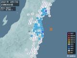 2021年02月17日23時06分頃発生した地震