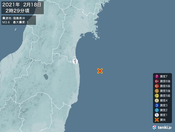 地震情報(2021年02月18日02時29分発生)