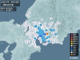 2021年02月18日03時58分頃発生した地震