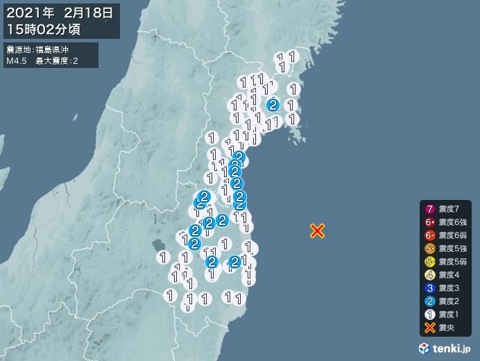 地震情報(2021年02月18日15時02分発生)