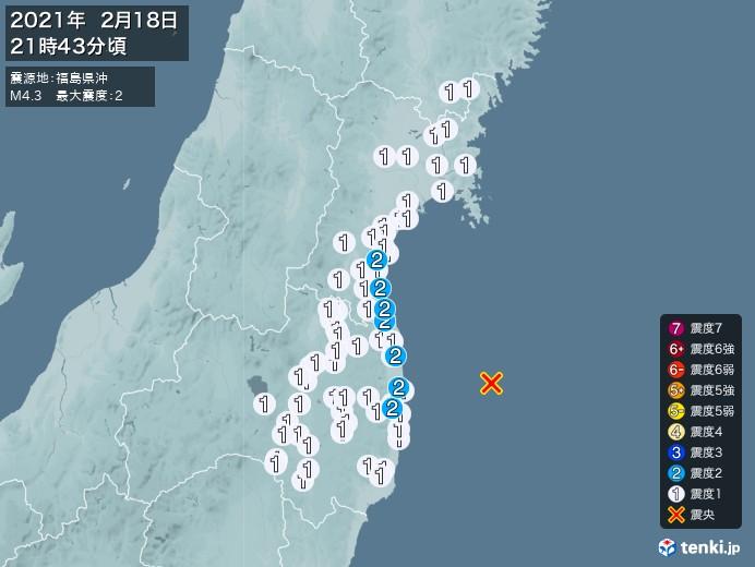 地震情報(2021年02月18日21時43分発生)