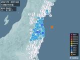 2021年02月19日10時07分頃発生した地震