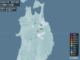 2021年02月19日18時11分頃発生した地震