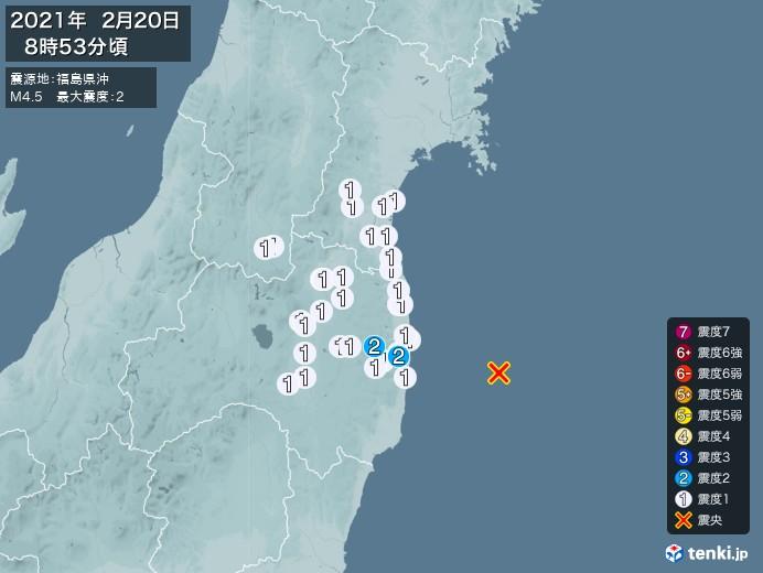 地震情報(2021年02月20日08時53分発生)