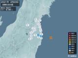 2021年02月20日08時53分頃発生した地震