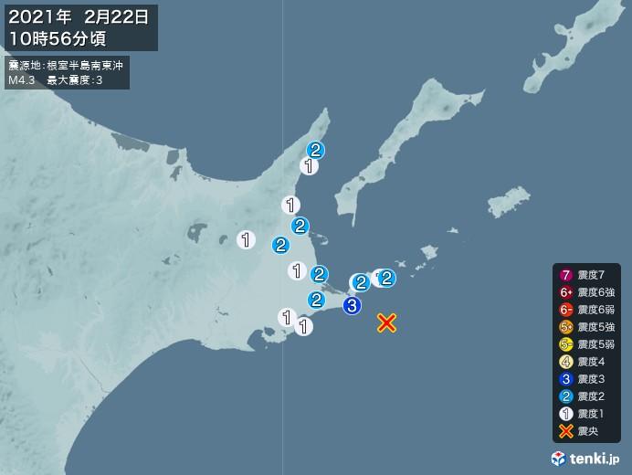 地震情報(2021年02月22日10時56分発生)