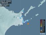 2021年02月22日10時56分頃発生した地震