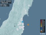 2021年02月23日06時22分頃発生した地震