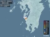 2021年02月24日08時35分頃発生した地震
