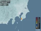 2021年02月24日09時54分頃発生した地震