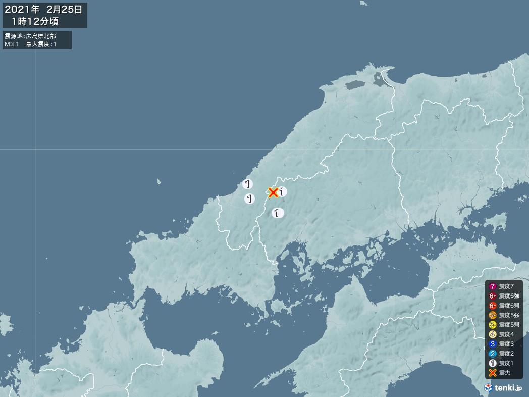 地震情報 2021年02月25日 01時12分頃発生 最大震度:1 震源地:広島県北部(拡大画像)