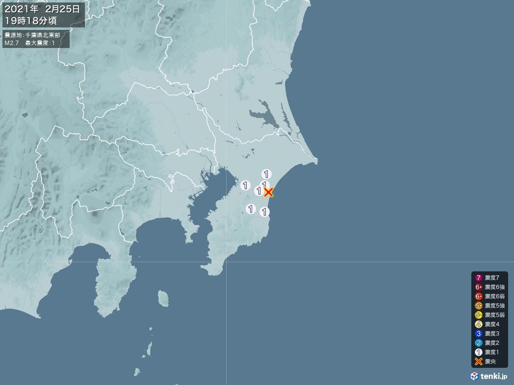 地震情報 2021年02月25日 19時18分頃発生 最大震度:1 震源地:千葉県北東部(拡大画像)