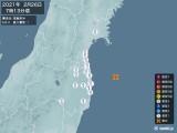 2021年02月26日07時13分頃発生した地震