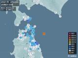 2021年02月26日20時31分頃発生した地震