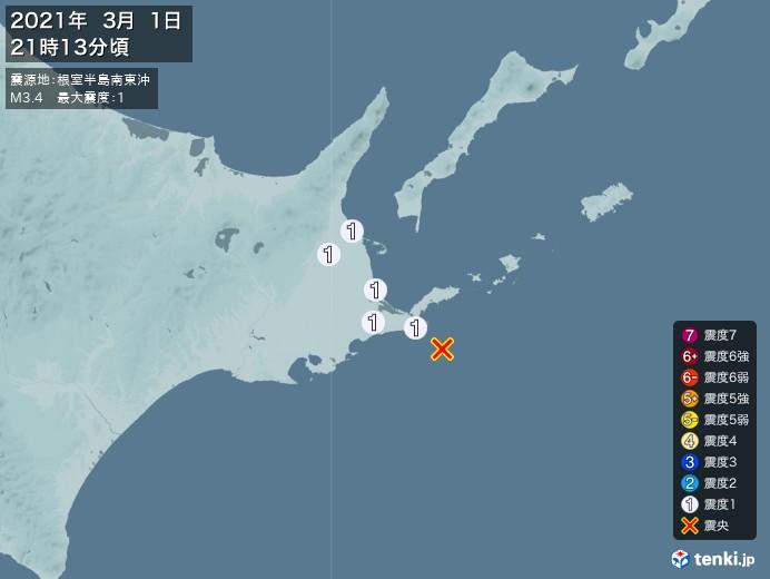 地震情報(2021年03月01日21時13分発生)