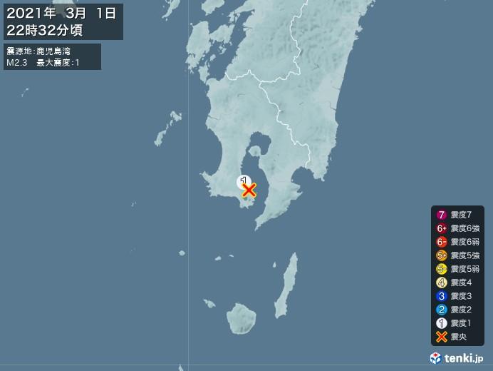 地震情報(2021年03月01日22時32分発生)