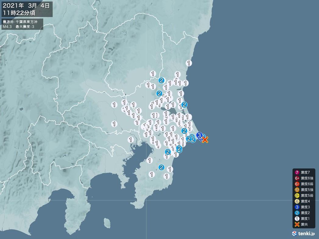 地震情報 2021年03月04日 11時22分頃発生 最大震度:3 震源地:千葉県東方沖(拡大画像)