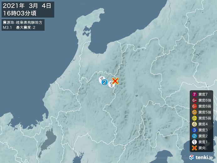 地震情報(2021年03月04日16時03分発生)