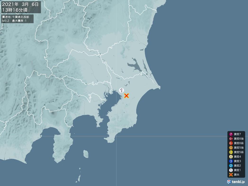 地震情報 2021年03月06日 13時16分頃発生 最大震度:1 震源地:千葉県北西部(拡大画像)