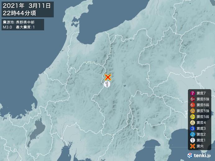 地震情報(2021年03月11日22時44分発生)