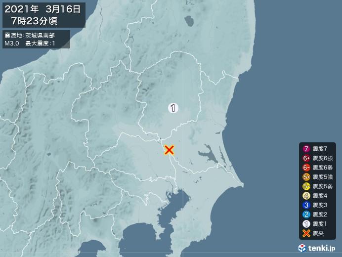 地震情報(2021年03月16日07時23分発生)