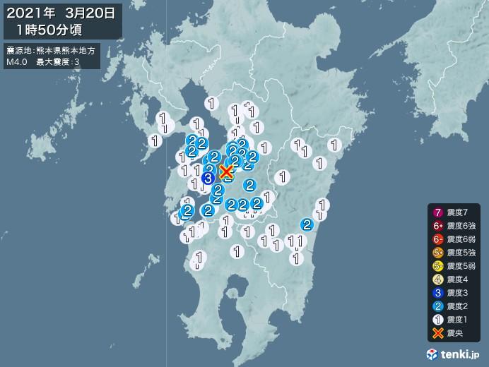 地震情報(2021年03月20日01時50分発生)