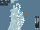 2021年03月20日09時26分頃発生した地震