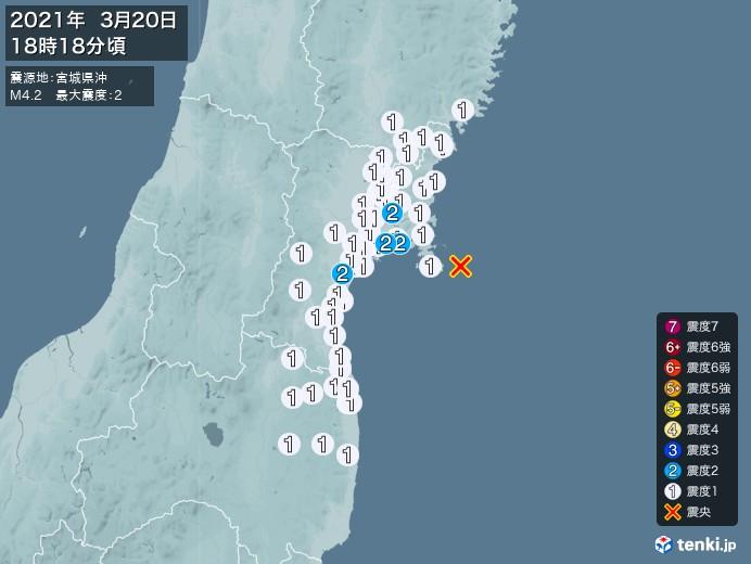 地震情報(2021年03月20日18時18分発生)