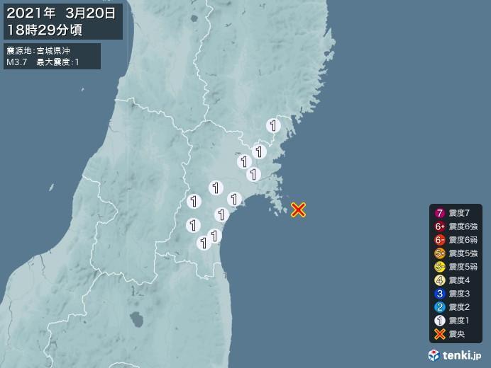地震情報(2021年03月20日18時29分発生)